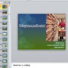 Презентация Мерчандайзинг