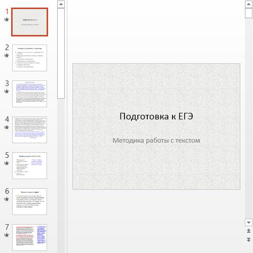 Презентация Методика работы с текстом