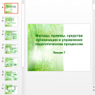 Презентация Управление учебным процессом