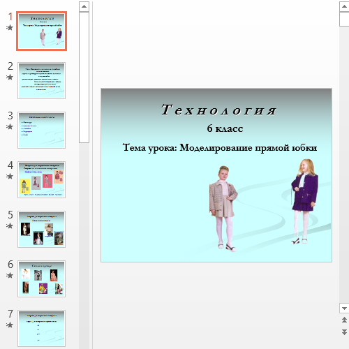 Презентация Моделирование прямой юбки