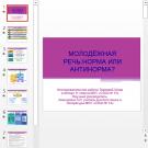 Презентация Молодежная речь