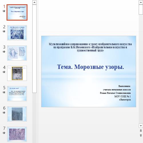 Презентация Морозные узоры