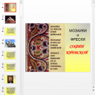 Презентация Мозаики и фрески Софии Киевской