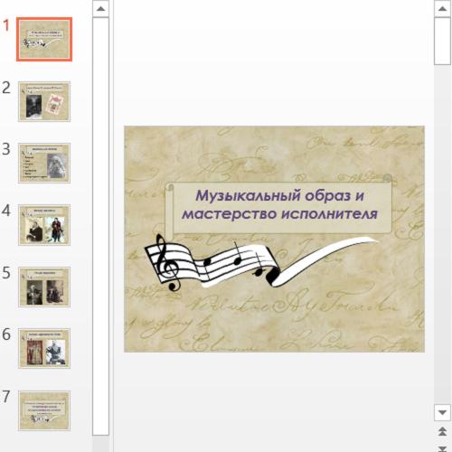 Презентация Музыкальный образ