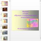 Презентация Музыка и изобразительное искусство