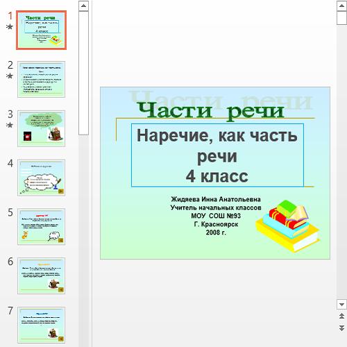 Презентация Наречие как часть речи в русском