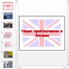 Презентация Приключения в Англии