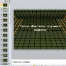Презентация Настилка штучного паркета