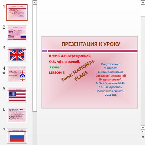 Презентация Флаги на английском