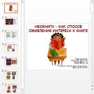 Презентация Неокниги