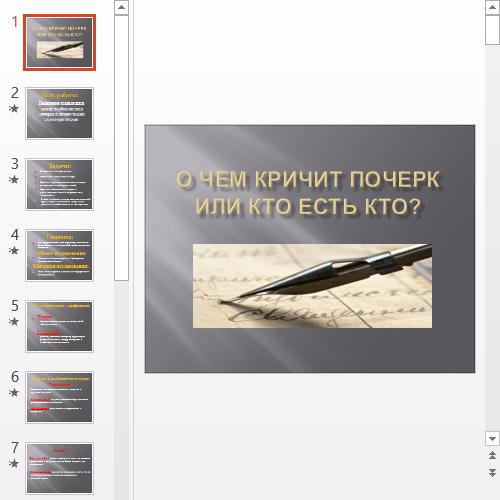 Презентация Почерк