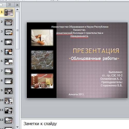 Презентация Облицовочные работы
