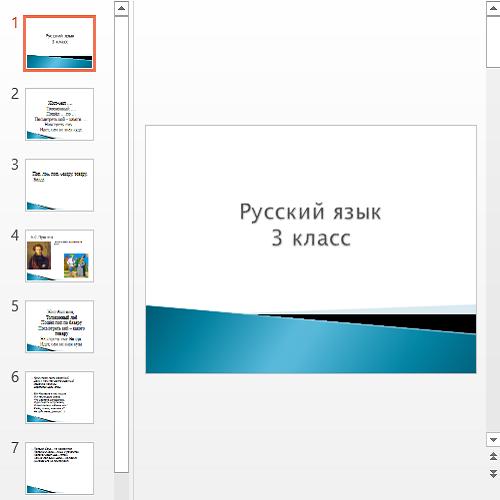 Презентация Обобщение знаний по русскому языку