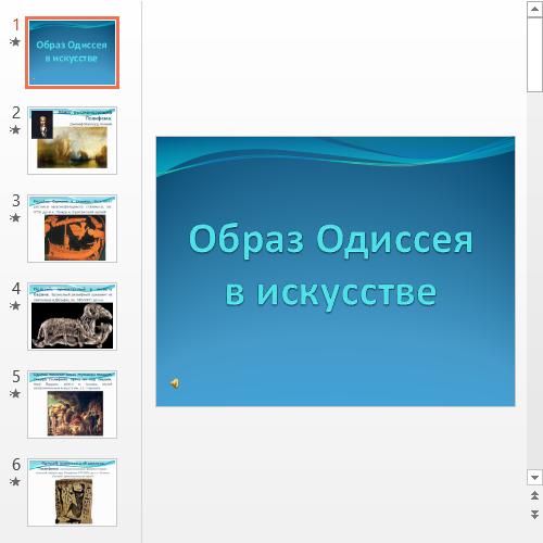 Презентация Образ Одиссея в искусстве