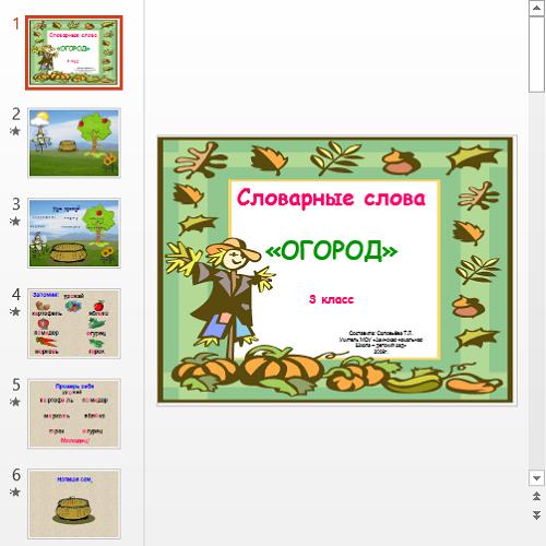 Презентация Огород