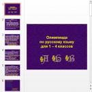 Презентация Олимпиада по русскому языку