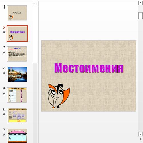 Презентация Определительные местоимения  в русском