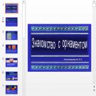 Презентация Виды орнаментов