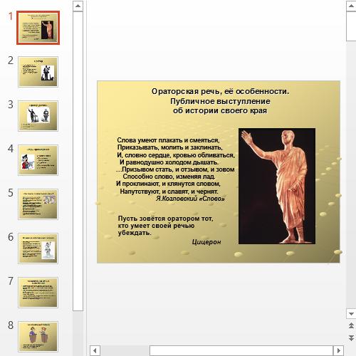 Презентация Ораторское мастерство