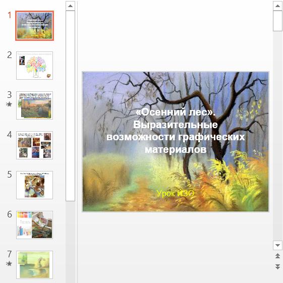 Презентация Осенний лес