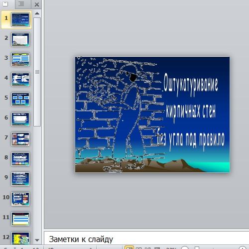 Презентация Оштукатуривание кирпичных стен