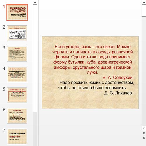 Презентация Публицистический стиль русского текста