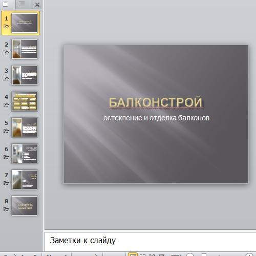 Презентация Остекление и отделка балкона