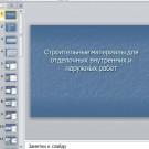 Презентация Отделка и наружные работы