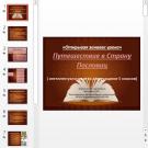 Презентация Нетрадиционные уроки