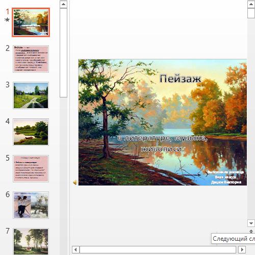 Презентация Пейзаж в литературе и живописи