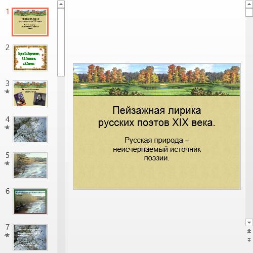 Презентация Пейзажная лирика русских поэтов