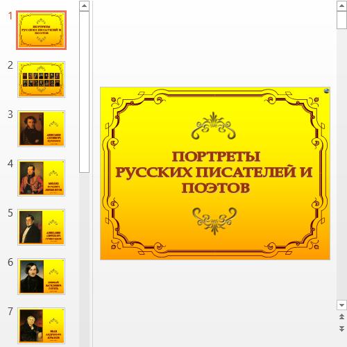 Презентация Портреты русских писателей и поэтов