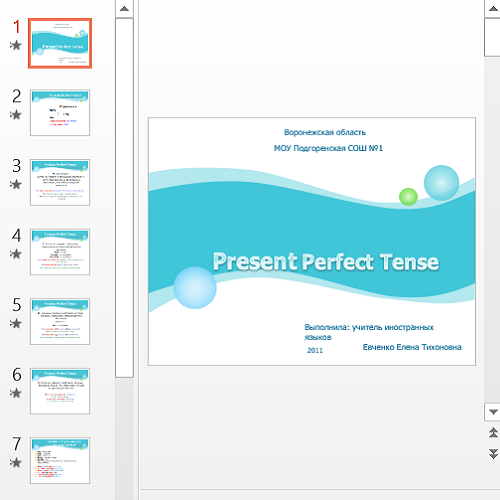 Презентация Время Present Perfect