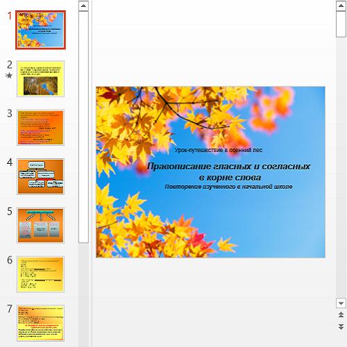 Презентация Правописание гласных и согласных в корне слова