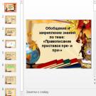 Презентация Правописание приставок пре- и при-