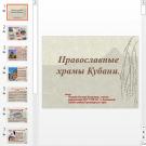 Презентация: Православные храмы Кубани