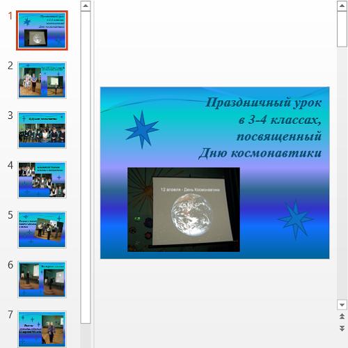 Презентация День космонавтики