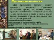 Презентация Основы воинской службы