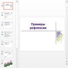 Презентация Примеры рефлексии