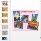 Презентация Примитивизм