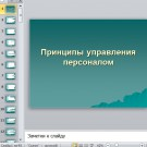 Презентация Принципы управления персоналом