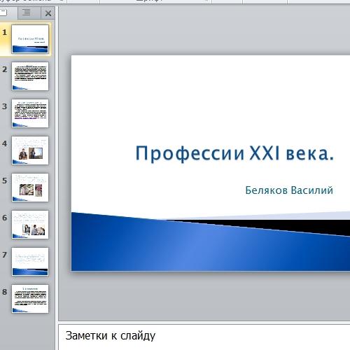 Презентация Профессии 21-го века