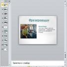 Презентация Профессия фрезеровщика