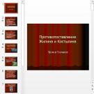 Презентация Противопоставление Жилина и Костылина