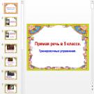 Презентация Прямая речь в русском