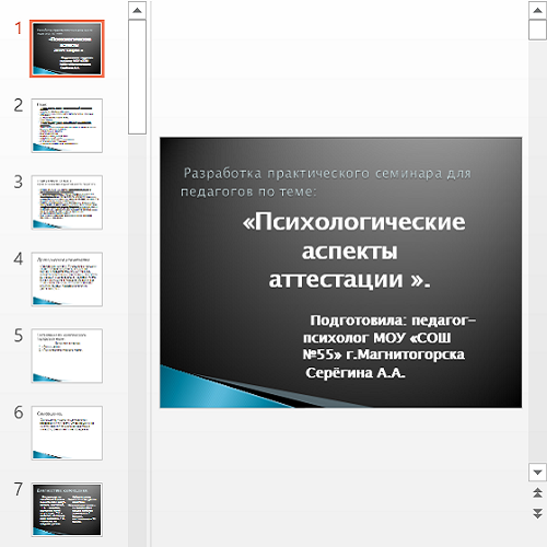Презентация Аттестация
