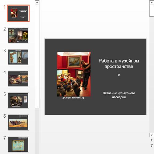 Презентация Работа в музейном пространстве