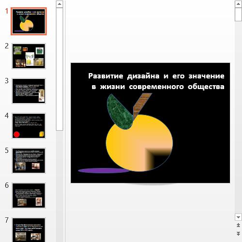 Презентация Развитие дизайна