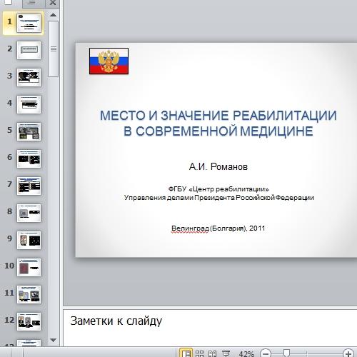 Презентация Реабилитация в современной медицине