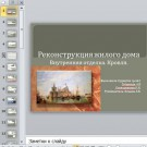 Презентация Реконструкция жилого дома